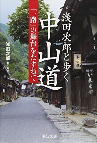 浅田次郎と歩く中山道 - 『一路』の舞台をたずねて (中公文庫)