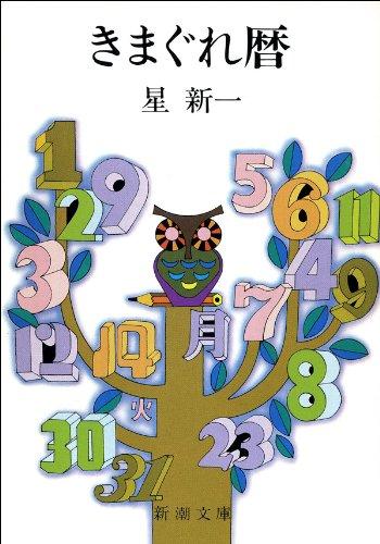 きまぐれ暦(新潮文庫)