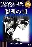 勝利の朝[DVD]