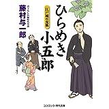 ひらめき小五郎 江戸城の女狐 (コスミック時代文庫)