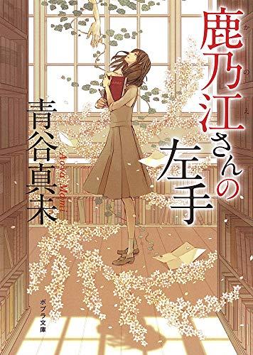 ([あ]8-1)鹿乃江さんの左手 (ポプラ文庫 日本文学)の詳細を見る