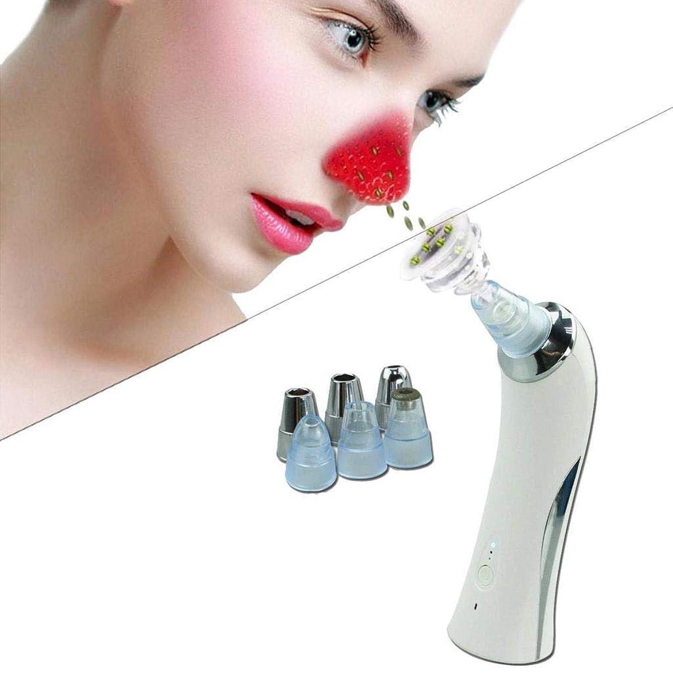 真空吸引PoreExtractor多機能プローブ電気皮膚ポアクレンザー充電式にきび抽出コメドーン吸引