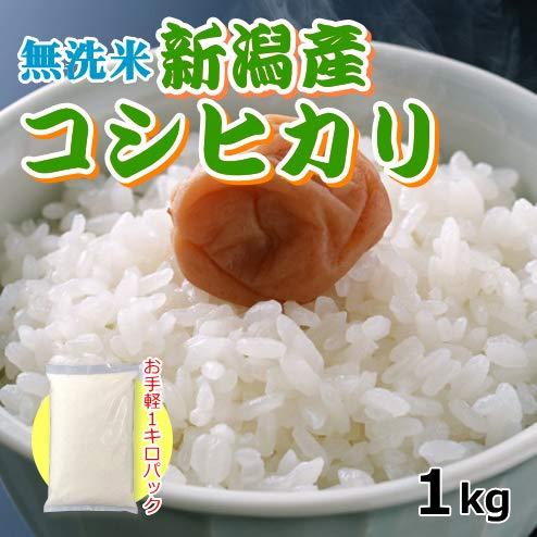 コシヒカリ 1キロ 無洗米 新米 新潟米 1kg 令和元年産 お米 新潟産 産地直送 米 コメ