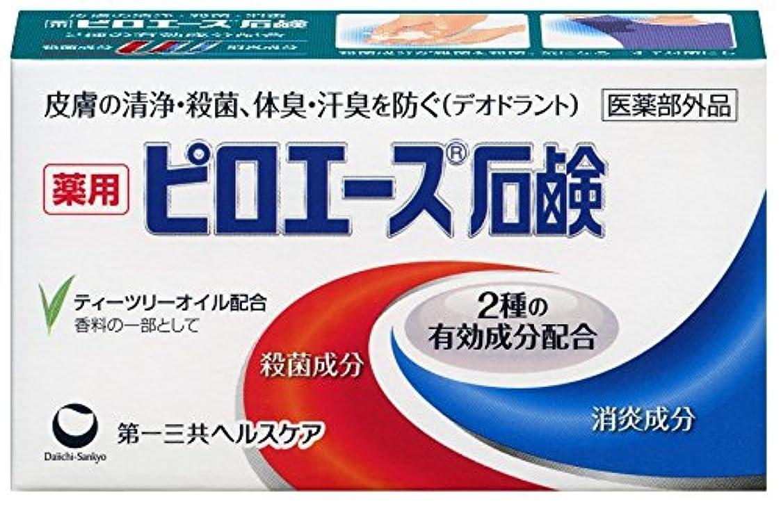 スキニーメニュー愚かな第一三共ヘルスケア ピロエース石鹸 70g 【医薬部外品】