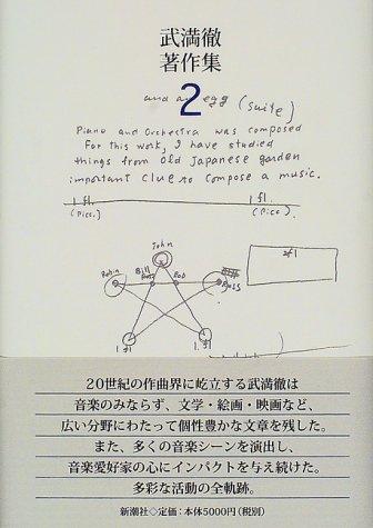 武満徹著作集〈2〉