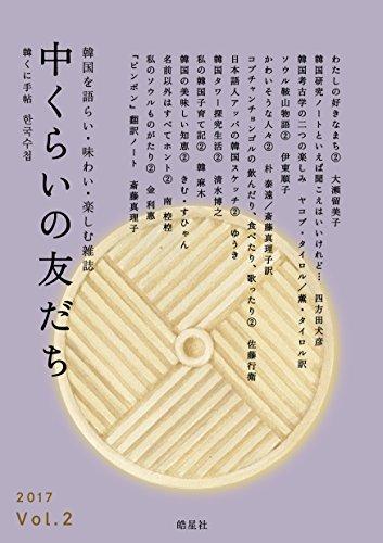 中くらいの友だち Vol.2 (韓くに手帖)