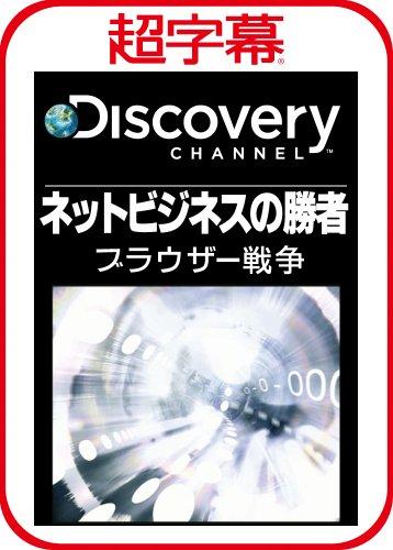 超字幕/Discovery ネットビジネスの勝者 ブラウザー戦争 ダウンロード版