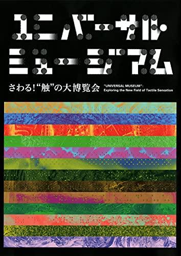 """ユニバーサル・ミュージアム: さわる!""""触""""の大博覧会"""