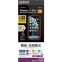 ラスタバナナ iPhone11 Pro XS X フィルム 平面保護 耐衝撃吸収 反射防止 アイフォン 液晶保護フィルム JT1873IP958