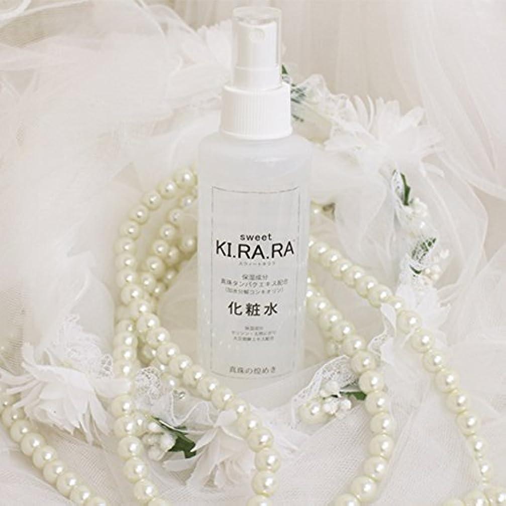 偽装する夜間ユニークなsweet KI.RA.RA スウィートキララ 化粧水 ナチュラルローション 真珠タンパクエキス配合 150ml