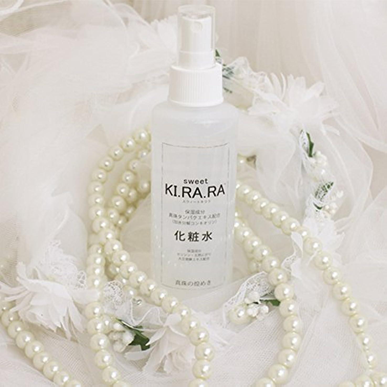 リンケージ望まないようこそsweet KI.RA.RA スウィートキララ 化粧水 ナチュラルローション 真珠タンパクエキス配合 150ml