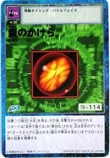 デジタルモンスター カード ゲーム ノーマル St-485 星のかけら (特典付:大会限定バーコードロード画像付)《ギフト》