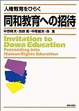 同和教育への招待