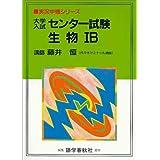 大学入試センター試験生物IB (実況中継シリーズ)