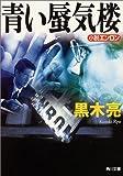青い蜃気楼  小説エンロン (角川文庫)