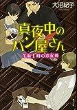 (図書館版)真夜中のパン屋さん 午前1時の恋泥棒 (teenに贈る文学 真夜中のパン屋さんシリーズ)