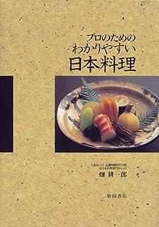 プロのためのわかりやすい日本料理