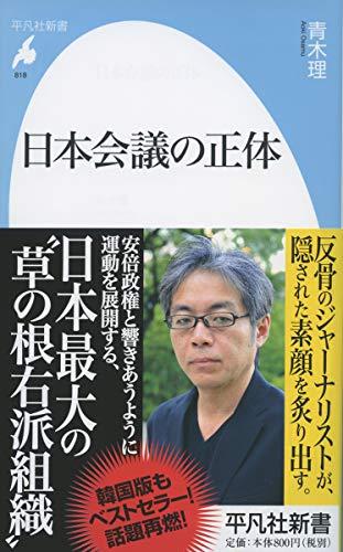 日本会議の正体 (平凡社新書) - 青木理