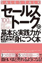 表紙: 「セールストーク」の基本&実践力がイチから身につく本 【イチから身につく本】 | 松田 友一