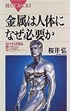 金属は人体になぜ必要か―なければ困る銅・クロム・モリブデン… (ブルーバックス)