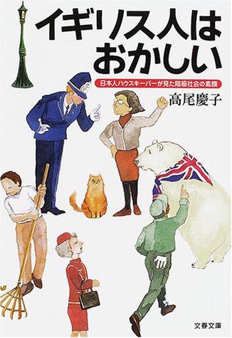 日本人ハウスキーパーが見た階級社会の素顔 イギリス人はおかしい (文春文庫)