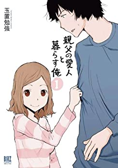 [玉置勉強]の親父の愛人と暮らす俺 (1) (バーズコミックス デラックス)