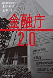 金融庁2.0 (日本経済新聞出版)