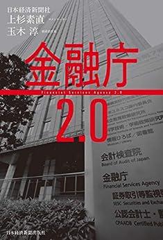 [上杉素直, 玉木淳]の金融庁2.0 (日本経済新聞出版)