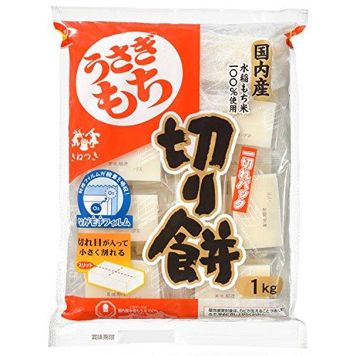きむら食品 うさぎもち 切り餅 一切れパック 袋1kg