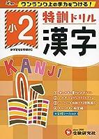 小学特訓ドリル 漢字2年: ワンランク上の学力をつける!