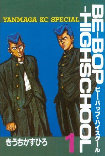 BE-BOP-HIGHSCHOOL(1) (ヤングマガジンコミックス)