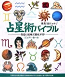 占星術バイブル―黄道12星座宮徹底ガイド (GAIA BOOKS)