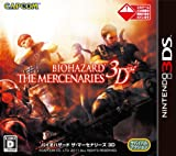 BioHazard: The Mercenaries 3D [Japan Import]