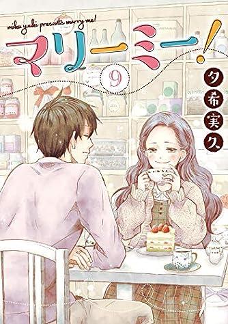 マリーミー! 9 (LINEコミックス)
