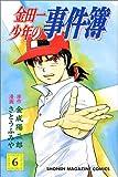 金田一少年の事件簿 (6) (講談社コミックス (1990巻))