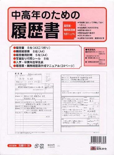 日本法令『中高年のための履歴書』