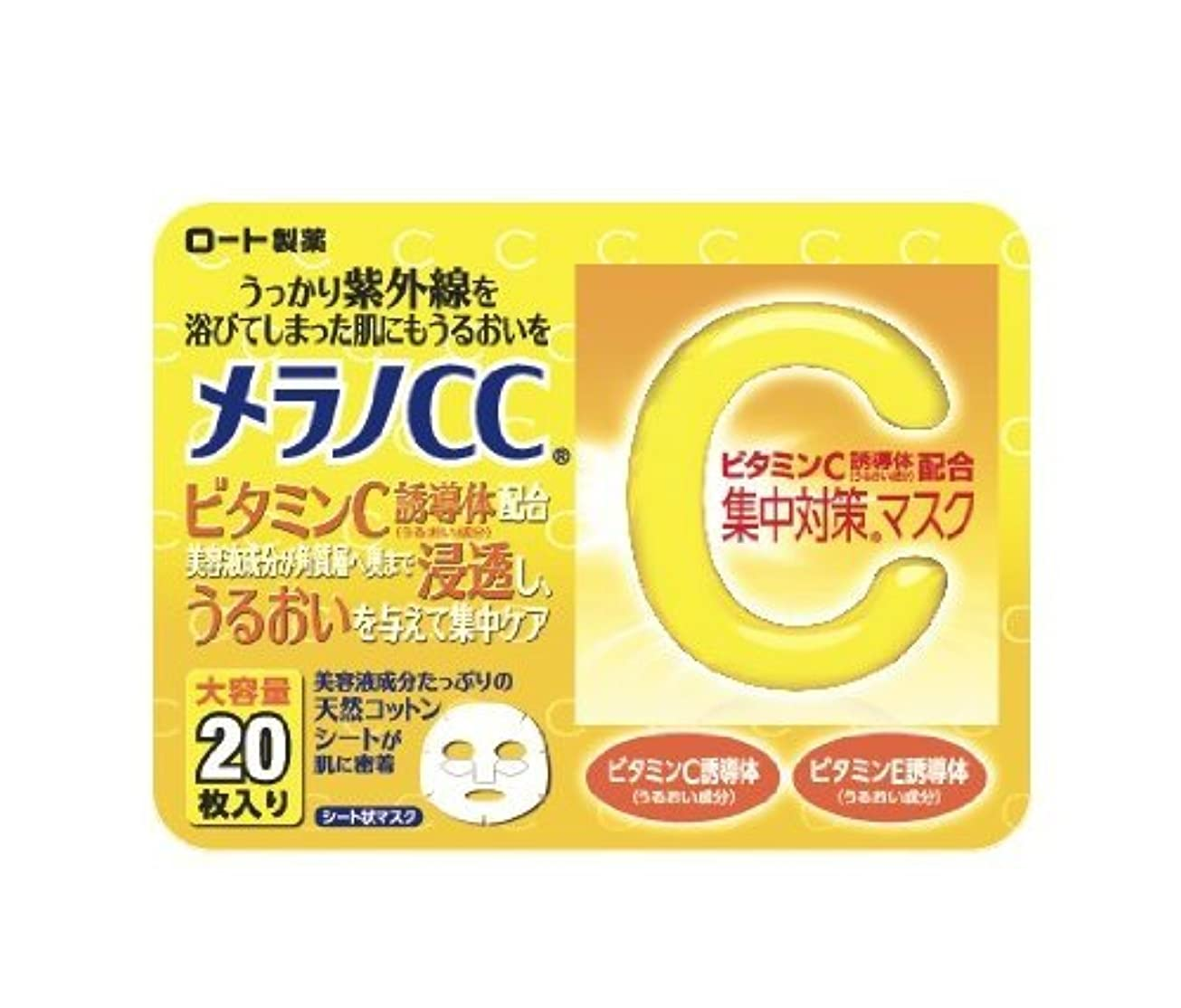 解決つづり娯楽メラノCC 集中対策 マスク 20枚 (195mL)