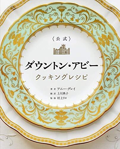 <公式> ダウントン・アビー クッキングレシピ