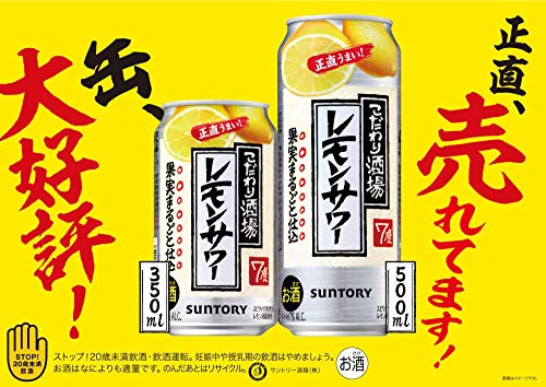 【お家で居酒屋のようなレモンサワーを】こだわり酒場のレモンサワー缶[チューハイ350ml×24本]