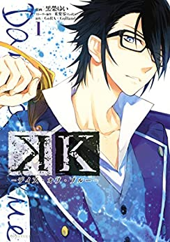 [GoRA・GoHands, 黒榮ゆい, 来楽零(GoRA)]のK ―デイズ・オブ・ブルー―(1) (ARIAコミックス)