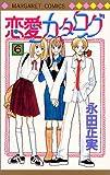 恋愛カタログ 6 (マーガレットコミックス)