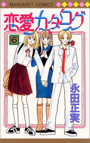 恋愛カタログ 6 (マーガレットコミックス)の詳細を見る