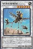 遊戯王 WPP1-JP063 砂漠の飛蝗賊 (日本語版 ノーマル) WORLD PREMIERE PACK 2020