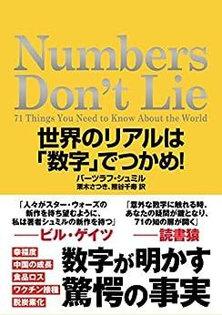 [バーツラフ・シュミル, 栗木 さつき, 熊谷 千寿]のNumbers Don't Lie 世界のリアルは「数字」でつかめ!