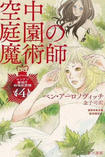 空中庭園の魔術師 (ハヤカワ文庫FT)
