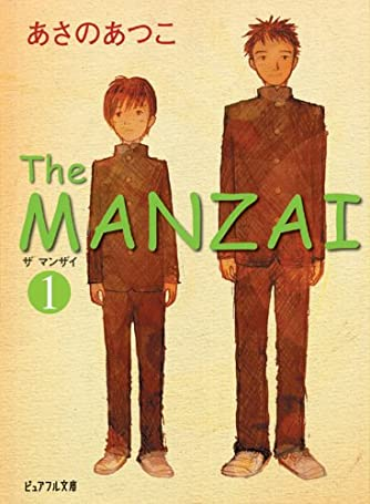 The MANZAI 1 (ピュアフル文庫)