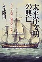 太平洋文明の興亡―アジアと西洋・盛衰の500年