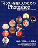 イラストを描く人のためのPhotoshop実践テクニック