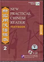 NEW PRACTICAL CHINESE READER ACCOMPANIMENT: 4CDs Vol. 2 (Chinese Edition)