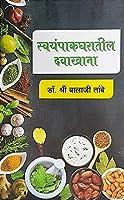 Swayampak Gharatil Dawakhana (Marathi)